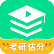 研线课堂(考研直播课)v3.2.8安卓版