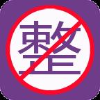 整人屏幕恶作剧大全app免费版v7.0安卓版