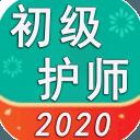 2020初级护师学习平台