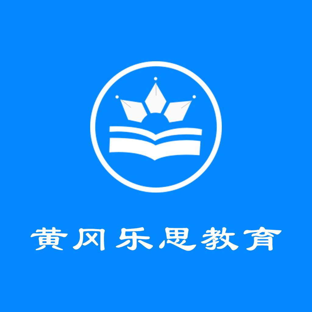 黄冈乐思教育在线课堂app手机版v1.0 安卓版