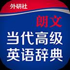 朗文词典app第七版电子版v4.2.2免付费破解版