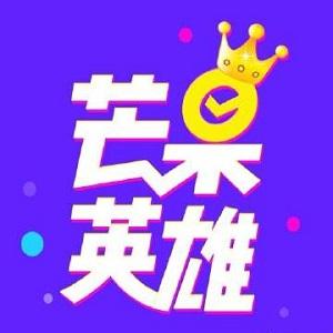 芒果英雄自动答题软件(芒果tv答题辅