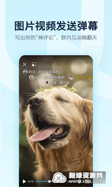 腾讯QQ8.2.7清爽版