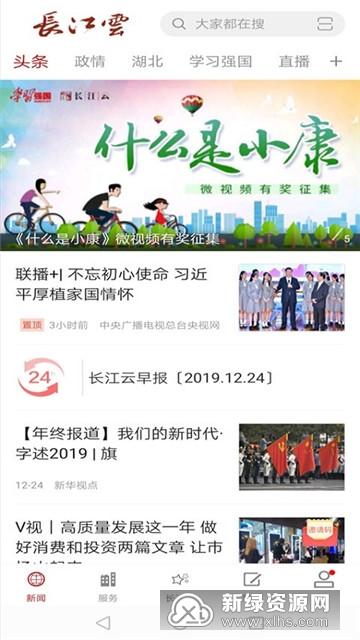 长江云TV湖北省教育厅中小学线上教学平台