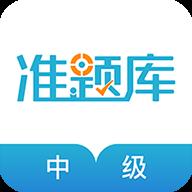 中级会计职称准题库app无限刷题版v