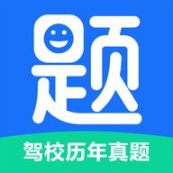 驾校历年真题驾考宝典app手机版v1.0.0安卓版
