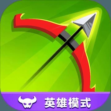 弓箭传说无限钻石破解版v1.1.0安卓版
