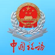 宁波税务电子税务局app最新版v2.17