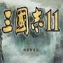 三国志11韩国版汉化破解版(韩版三国志11黄金版)2020最新版