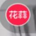 花蒜直播电商app官方手机版v1.0短视频分红版