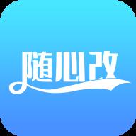 随心改破解版(手机机器码修改apk)v1.2.3安卓免会员版