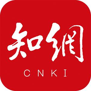 2021中国知网吾爱破解版已付费版v7.7.8无限下载版