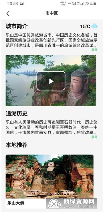 智游乐山旅游服务平台
