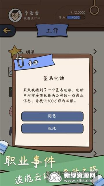 中国式家长手游模拟器中国式人生