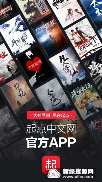 起点中文网手机版VIP破解版