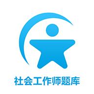 社会工作考试必考题库v1.0.0安卓版