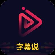 字幕说短视频制作v1.8.2安卓版