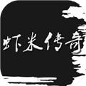 八门神器虾米传奇修改版v0.39最新版