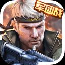 枪战英雄免费装备外挂v1.0.0破解版