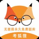 2020考狐狸破解版题库最新版v1.8吾爱修改版