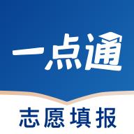 高考志愿填报指南(高考志愿填报一点通)v2.1.0.0 手机版