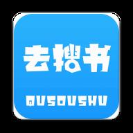 去搜书无广告开源小说v1.3.2最新版