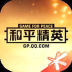 2020和平精英无限刷幸运币软件免费版v3.5.3.293最新版