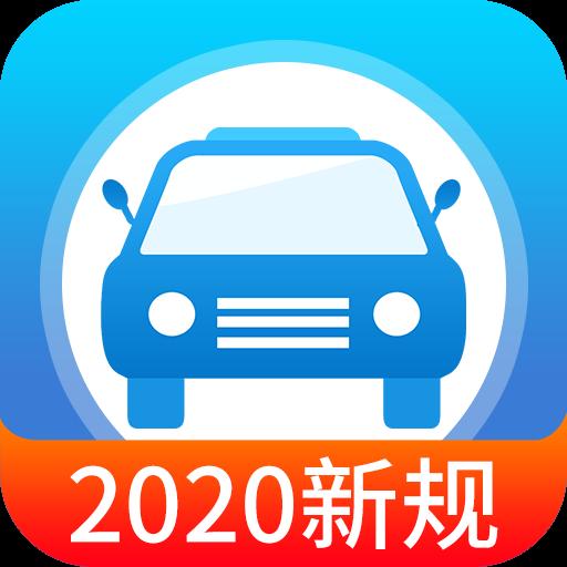 快考驾照考试宝典2020手机版v2.1.1免费版