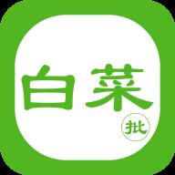 白菜批车(白菜二手车交易)v1.7手机版