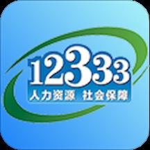 重庆社保查询12333v3.0.5最新版
