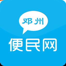 2021邓州便民网手机版app下载v1.0.0最新版