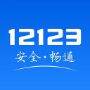 12123交管违章查询手机appv2.5.8安