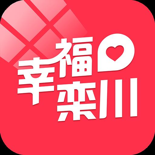 幸福栾川(栾川论坛)v4.0手机最新版