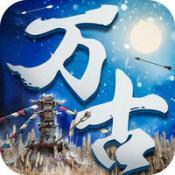 小说万古大帝游戏v1.0.0安卓版