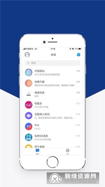 中国移动5G消息