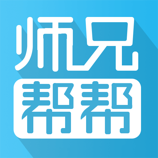 师兄帮帮拍照搜题app不付钱版v4.0.
