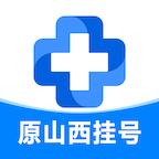 健康山西挂号app最新版手机版v4.3.
