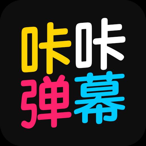 咔咔弹幕(手机锁屏滚动弹幕)v1.1 免
