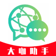 2020微信大咖助手破解版讲师端v3.0激活码转播版