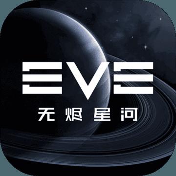 EVE手游星战前夜无烬星河GG模拟器修改版v1.0.1最新版