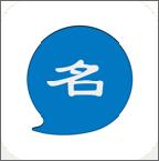 手机网名大全appv1.3.0安卓版