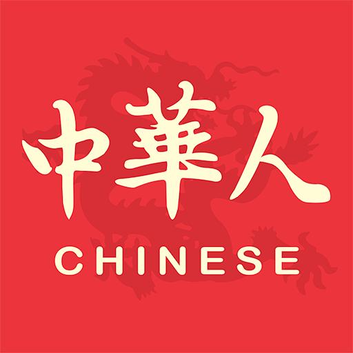 中华人中华文化新闻电子报v4.1.0官方版