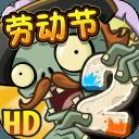 植物大战僵尸2劳动节安卓版本v2.4.83最新版