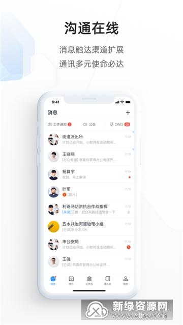 浙政钉2.0官方客户端
