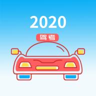 维语学车证维语驾考2021安卓版v2.3.0安卓最新版