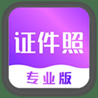 时光证件照生成器在线制作appv3.2.8专业版