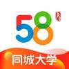 58同城大学职业教育v1.0.1安卓版