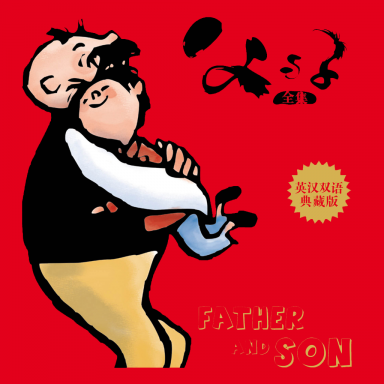 父与子全集漫画英汉双语点读版v2.6