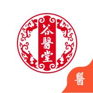 谷医堂中医馆app2020官方最新版