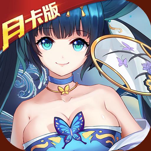 蜀山正传手游月卡版升级版v 1.0.0永